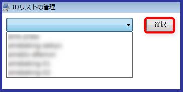 アメプレス IDリスト管理2