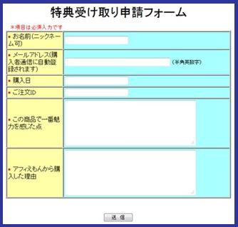 特典受け取り用申請フォーム