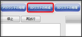 アメプレス IDリスト作成