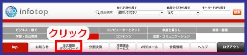 インフォトップ 注文者履歴ダウンロード