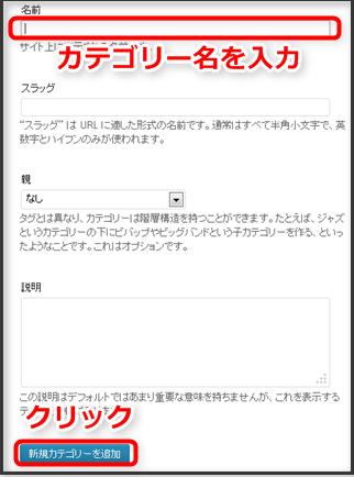 ワードプレス カテゴリー 変更2
